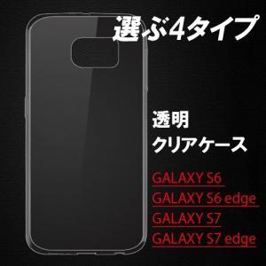 GALAXY S6 Galaxys6edge Galaxy S7 Galaxy S7 edge  スマホ 透明 ケース 携帯ケース クリア カバー|lucky-shop