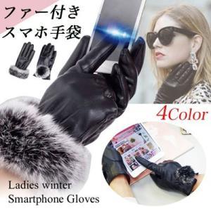 ファー付きレディース 5本指 手袋/タッチ パネル 操作可能/手の平全面タッチ可能 女性用 合皮 フェイクレザーTOUCH スマホ手袋/DM便のみ送料無料|lucky-shop