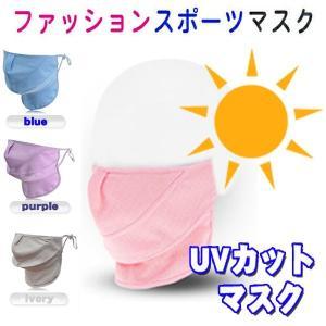 UVカット/紫外線遮断/顔から首までUV カットマスク/日焼...