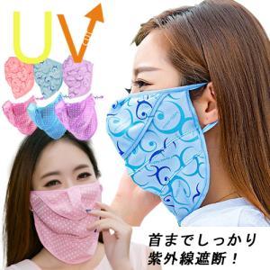 期間セール/UVカット マスク/アウトドア 紫外線遮断 マス...