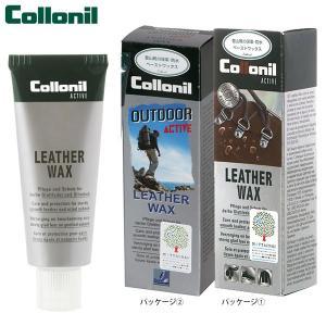 コロニル Collonil アウトドア アクティブ レザーワックス 防水 登山靴用 保革 防水クリーム 防水スプレー 栄養 靴 革用