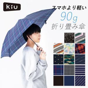 折りたたみ傘 kiu 90g 軽量 おりたたみ傘 レディース メンズ 晴雨兼用 丈夫