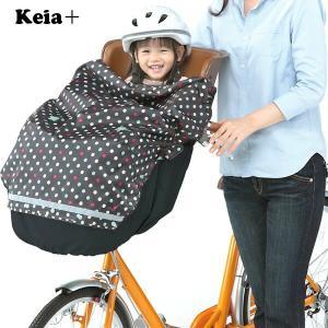 チャイルドカバー 自転車 Kawasumi カワスミ 子供乗せ 後ろ レインカバー 前カバー 前 チャイルドシート カバー