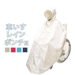 レインコート 車いす レインポンチョ  雨具 車椅子用 車いす用 ライトグレー 雨合羽 雨ガッパ フ...