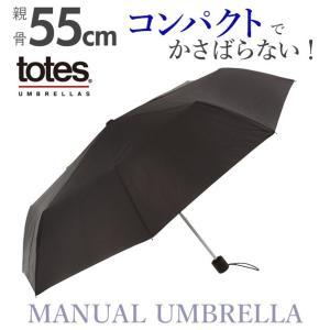 折りたたみ傘 メンズ 55cm 8本骨 トーツ totes 通販 折り畳み傘 軽量 手開き式 丈夫 ...