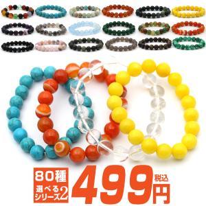【当店人気No.1】天然石パワーストーン ブレスレット 数珠 レディース/メンズ ペアアクセサリー