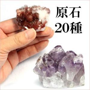 天然石のありのままの姿を感じることができる、原石。 それぞれの石が持つ本来の魅力をご堪能下さい。今回...