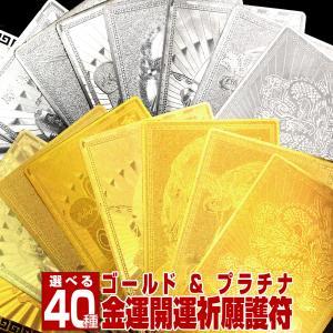 【ゆうパケット送料無料】開運ゴールドカード 護符...の商品画像