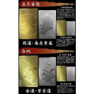 【ゆうパケット送料無料】開運ゴールドカード 護...の詳細画像2