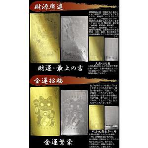 【ゆうパケット送料無料】開運ゴールドカード 護...の詳細画像3