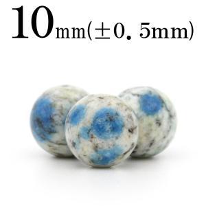 パワーストーン 天然石 バラ売り 1粒売り 希少 K2アズライト 丸ビーズ 10mm t2556
