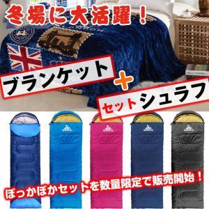 寝袋 ブランケット セット品 シュラフ 連結可能 1.35kg ブランケット 毛布 封筒型 ad034|lucky9