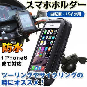 バイク 携帯ホルダー 防水 スマートフォンホルダー 自転車 iphone スマホ タッチスクリーン ad037|lucky9