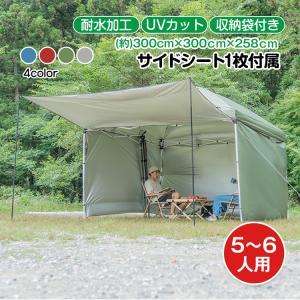 タープテント 3m サンシェードテント 日よけテント サイド...