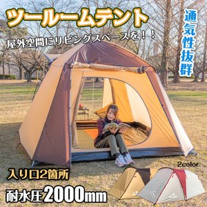 ツールームテント 耐水圧 2000mm  スクリーン キャンプ アウトドア レジャー ひさし フライシート付き 防虫 フルクローズ ad056|lucky9