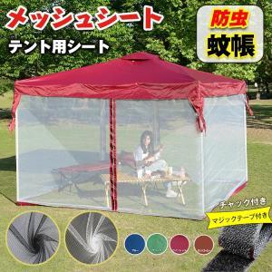 スクリーンテント タープテント用メッシュ スクリーンシェード 蚊帳 防虫ネット アウトドア レジャー ad069|lucky9