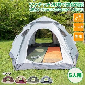 テント ドーム 5人用 ドーム型テント 簡単設営 ワンタッチテント 大型 組み立て レジャー 防災 アウトドア ad078|lucky9
