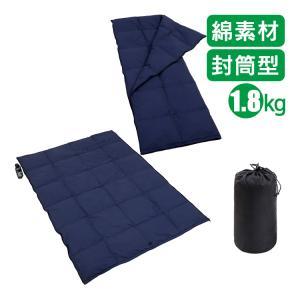 寝袋 シュラフ マミー型 冬用 収納 2kg キャンプ 車中泊 防寒 アウトドア 防災 連結 −15℃ スリーピングバック ad084|lucky9
