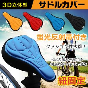 3D 立体 サドルカバー カバー サイクル サイクリング ロードバイク 自転車 紐 反射 蛍光 尻 痔対策 ad087|lucky9