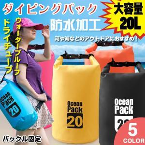 防水バッグ20l 2way ドライチューブ ウォータープルーフ ドライバッグ ドラムバッグ ad092|lucky9