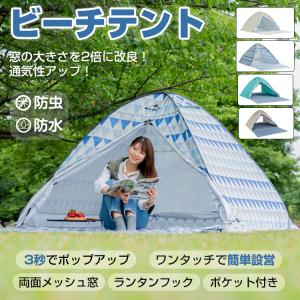 テント ワンタッチテント キャンプ サンシェード ポップアップ UVカット 簡単組み立て ビーチ フルクローズ 200cm×150cm 運動会 海 公園 ad103|lucky9