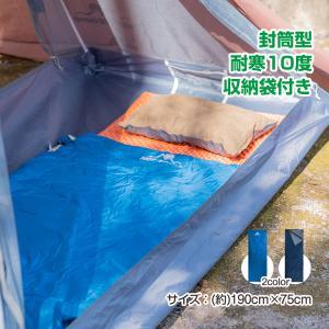寝袋 シュラフ コンパクト ミニサイズ 片手 収納 防災  ad111|lucky9