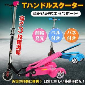 キックボード tハンドル スクーター ペダル 踏み込み 発光 ベル バイク キックスケーター 子ども キッズ ギフト ad114|lucky9
