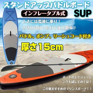 スタンドアップパドルボード パドルボードセット インフレータブル サップ sup マリンスポーツ カヌー ad122|lucky9
