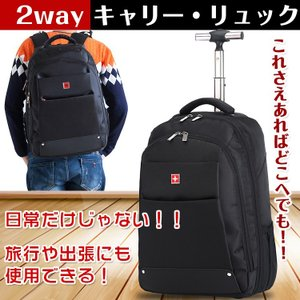 2wayバッグ リュックサック バックパック キャリーバッグ 機内持ち込み 旅行 お出掛け レジャー ad128 lucky9