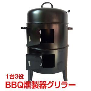 BBQ燻製器グリラー バーベキュー アウトドア 燻製 スモーク グリル 焼肉 キャンプ 蒸す スチーム 野外 収納 コンパクト ad134|lucky9
