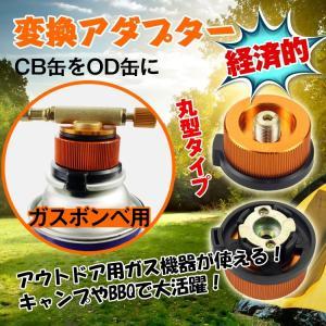 変換アダプター CB缶 OD缶 カセットガスアダプター 家庭用 アウトドアガス機器 ランタン バーベキュー ad156|lucky9