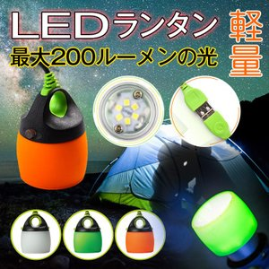 LED ランタン 明るい コンパクト 小型 USB 200ルーメン 連結 ライト 照明 テント アウトドア キャンプ 防災 ad158|lucky9