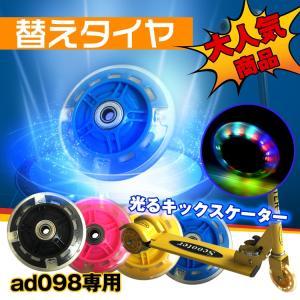 交換用 タイヤ ad098キックボード専用 3インチ キックスクーター キックスケーター ad160|lucky9