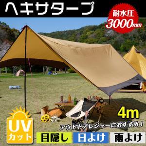 ヘキサタープ  日よけ サンシェード UVカット 耐水圧3000mm キャンプ アウトドア イベント 夏 フェス レジャー用品 5m ad167|lucky9