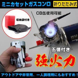 ガスコンロ ジュニアバーナー カセットガス 強力 ガスバーナー 屋外 五徳 ミニ 小型 CB缶対応 防災 ad171|lucky9