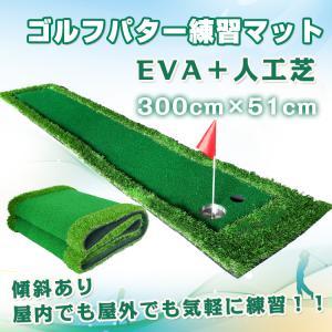 ゴルフパターマット 練習 傾斜 パットゴルフ ホール グリーン コース 室内 屋内 屋外 屋内 ad187|lucky9