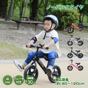 バランスバイク キックバイク トレーニング ブレーキ付き 子ども用 自転車 キッズバイク 子供 ペダル無し バランス バイク 4色 プレゼント ad189|lucky9