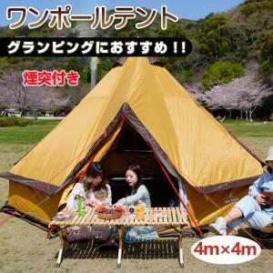 テント ワンポール 400cm 5〜8人用 グランピング ベルテント 防水 防虫 ad199|lucky9