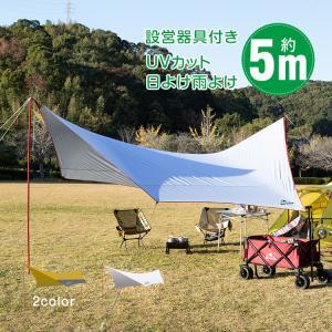 ヘキサタープ テント 5m 日よけ サンシェード UVカット 雨よけ オックスフォード 夏 レジャー用品 ad200|lucky9