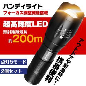 ハンディライト ハンドライト 防水 ズーム LEDライト 懐中電灯 超高輝度LED 防犯 電池式 自転車用 防災 携帯 アウトドア ad202|lucky9