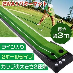 パターマット ゴルフ 練習 3m 2WAY パット ライン入り 2種類 芝 戻ってくる トレーニング パッティング ヘッド 軌道 ad203|lucky9