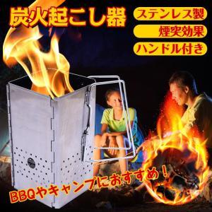 炭 火おこし 道具 キャンプ 煙突 バーベキュー用 BBQ 焼肉 折りたたみ 火おこし器 炭焼き 木炭 着火剤 調理 焚き火 七輪 アウトドア ad212|lucky9