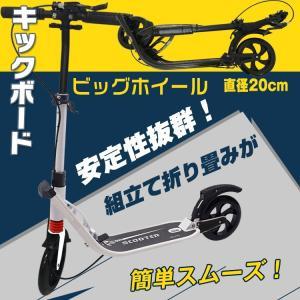 キックボード キックスクーター キックスケーター 折り畳み 8インチ 直径20cm ビッグホイール ブレーキ 大人 子供 キッズ ad215|lucky9