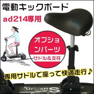 電動キックボード用 サドル 支柱 ad214専用 オプションパーツ ad216|lucky9
