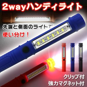 ハンディライト 懐中電灯 2way LED マグネット 磁石...