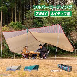 テント セール タープ 大型 テント 日よけ サンシェード キャンプ アウトドア レジャー用品 2way スカイオーバー 民族風 収納袋付き 紫外線 ad233|lucky9