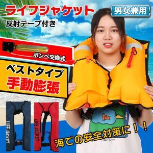 ジャケット レディース メンズ ライフジャケット 救命胴衣 手動膨張式 釣り 小型船舶 男女兼用 フリーサイズ インフレータブル 海 セール ad235|lucky9
