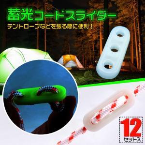 スライダー 蓄光 12個セットロープ固定 長さ調整 設営 テント用 タープ用 キャンプ アウトドア レジャー  ad250|lucky9