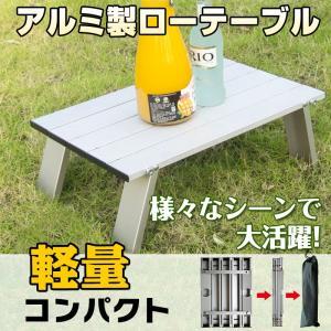 ロールテーブル アルミ ローテーブル 軽量 コンパクト 折りたたみ式 コンパクト 収納袋付き ad251|lucky9