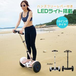 セグウェイ式車両 ハンドル付き 電動 バランス スクーター ホイール 8インチ ハンズフリー キックボード スケートボード Bluetooth LED ライト  ad253|lucky9